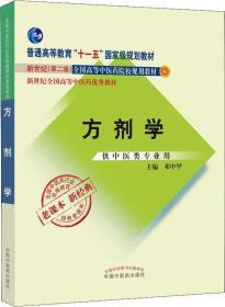 书方剂学邓中甲9787513240277中国中医药出版社