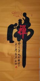 靖愚书法,合体字,禅,手绘