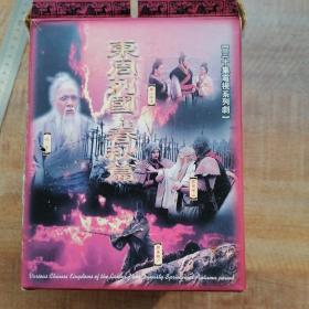 VCD影碟东周列国- 春秋篇30碟装VCD(原盒,全新)