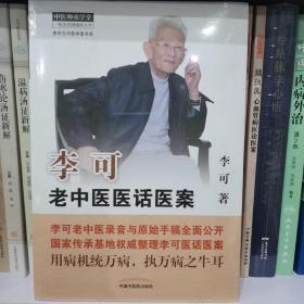 李可老中医医话医案