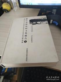 浙江省新农村文化报告:来自118个行政村农民文化生活的田野调查 上下