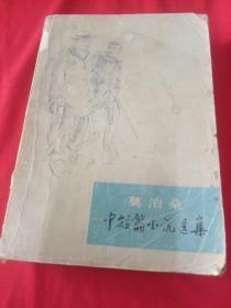莫泊桑  中短篇小说选集  (上册)