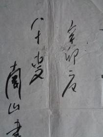 辛卯年 将南山老人八十岁书《为您健康保驾护航》【手写 保真】