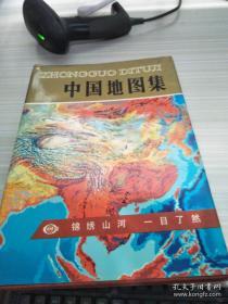 中国地图集