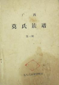 广西莫氏族谱