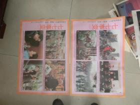 电影海报:七七事变(1995年上映)纪念抗日战争70周年