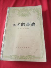 无名的裘德    百花文艺出版社