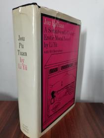 1967年英文《肉蒲团》---- 英译古典小说,古今奇书,40副左右精美木刻插图,Jou Pu Tuan