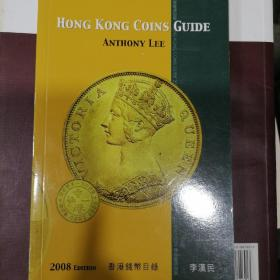 香港钱币目录