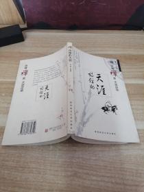 《诗僧的天涯:诗情禅意 天涯逆旅》n2