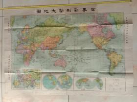 世界新形势大地图109*78cm,中华民国三十五年