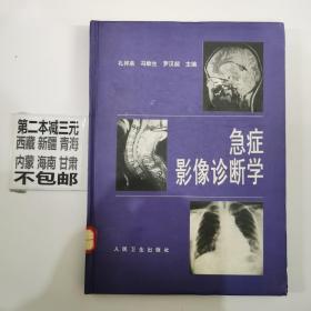 急症影像诊断学