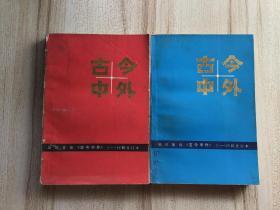 古今中外(1-10、11-20辑合订本)【共两本合售】