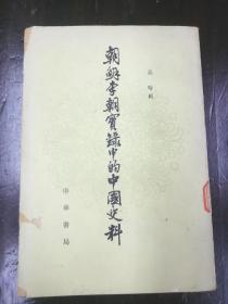 朝鲜李朝实录中的中国史料