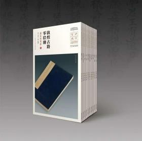 中华宝典中国国家博物馆馆藏法帖书系 第五辑 全十册