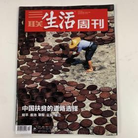 三联生活周刊2020年第40期(10月)