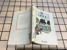 个性都市       蓝眼睛德国大奖小说