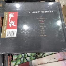 """获""""国家级奖""""湘版连环画图书:丰收"""