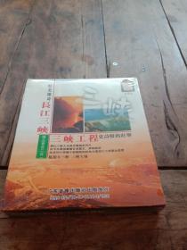 长江三峡 三峡工程精品套装二合一【全新未拆封】