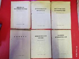 地方大字报选(13册合售、内容如图)
