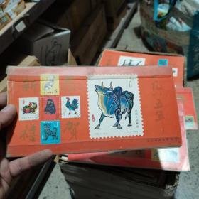 1985年恭贺新禧邮票台历