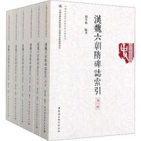 汉魏六朝隋碑志索引-(全六册)