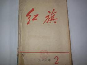 红旗(杂志)1977年3.5.6.10.12 期五本合售