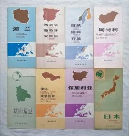 老地图,世界分国地图8张合售,玻利维亚地图,保加利亚地图,匈牙利地图,波兰地图,捷克地图和斯洛伐克地图,挪威地图、瑞典地图和芬兰地图,西班牙地图、葡萄牙地图和安道尔地图,日本地图。