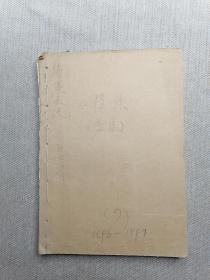 剪集甘肃档案1996-1997