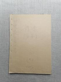 剪集甘肃档案2003