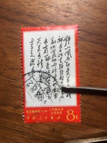 文7钟山邮票占领南京邮票文7毛主席诗词邮票盖销邮票信销邮票文革邮票