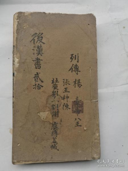 木刻,原装品好,乾隆四年校刊,后汉书卷八十四至卷八十八。