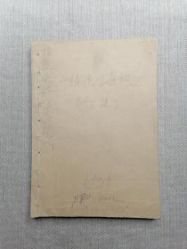 档案学通讯(甘肃档案剪集)1998-2002年