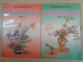 《江西名菜谱》《新编教学菜谱》【2册合售】