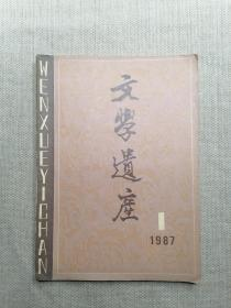 文学遗产1987.1