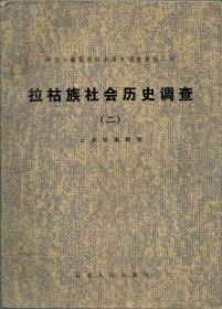 拉祜族社会历史调查(二)