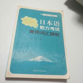日本语能力考试辅导丛书:日本语能力考试常用词汇辨析【181】层