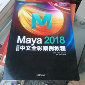 Maya2018中文全彩铂金版案例教程