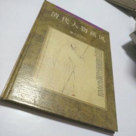 清代人物画风【181】层