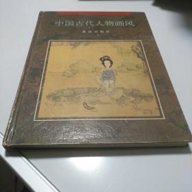 中国古代人物画风【181】层