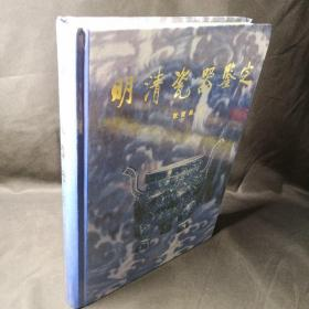明清瓷器鉴定【1993年原版书;繁体字精装版;后附145幅铜板彩色插图】