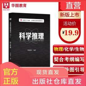 华图2021年上海市公务员考试教材 科学推理专项教材 上海市考教材