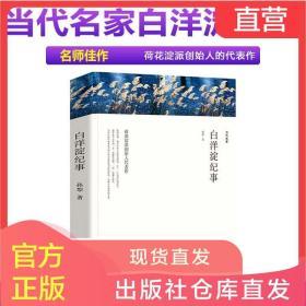 白洋淀纪事 七年级正版原著必读名著无删减初中语文教材指定阅读