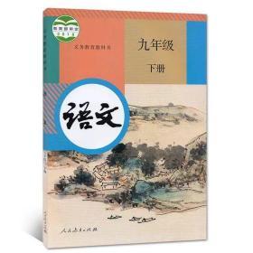 新版人教版初中语文九年级下册课本