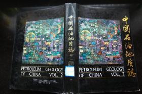 中国石油地质志(卷2)·大庆、吉林油田(下册):吉林油田