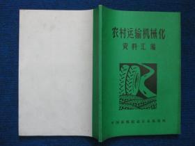 农村运输机械化资料汇编(1983)