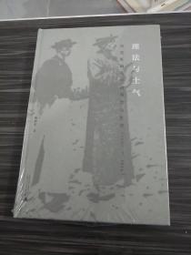 理法与士气:黄宾虹画论中的观念与世变(1907—1954)