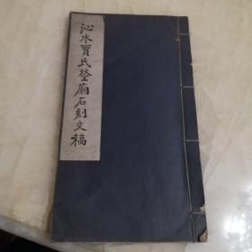 沁水贾氏莹庙石刻文稿