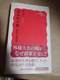 日文原版书 幕末の大奥―天璋院と萨摩藩