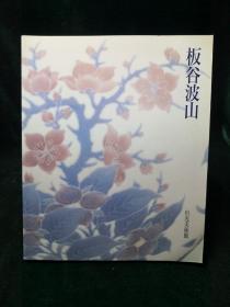 板谷波山 出光美术馆1994年记念册